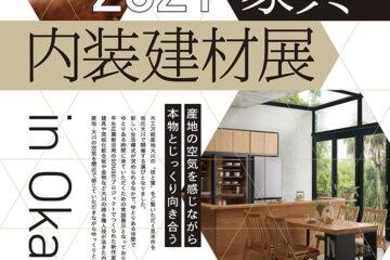 2021家具・内装建材展