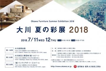 大川 夏の彩展 2018