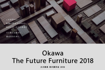 OKAWA The Future Furniture 2018
