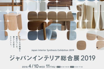 ジャパンインテリア総合展2019