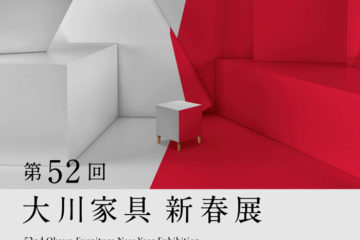 第52回大川家具新春展