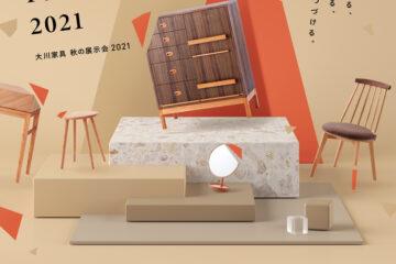 Okawa The Future Furniture 2021【新商品のご紹介】
